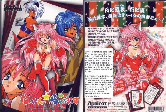 Cat Girls - and Cleo's Alter Ego - from a Japanese Card Game