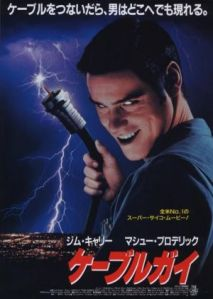 The Japanese must not Think Highly of the Cable Guy...Either
