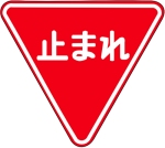 This is a Japanese Stop Sign