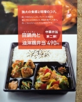 Okinawa Oct 2013, Eats HottoMotto, dinner in a box for 5 dollars