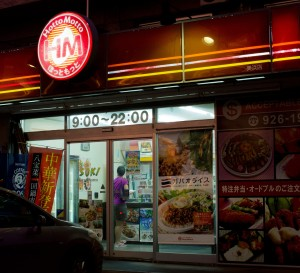 Okinawa Oct 2013, Eats HottoMotto, Okinawan fast food