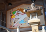 Okinawa New Years 2013-2014, Futenma Shrine visit, year of the horse placard