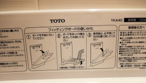 Japan 2014, bathrooms, changing pad in the stalls