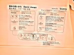 Japan 2014, bathrooms, rocket-surgery electronic toilet control panel instructions