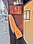 Kyoto Japan Winter 2014, Machiya Seiun-an, entrway on the small alleyway