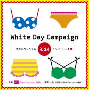 White Day clothing campaign; shown in almost actual size!!