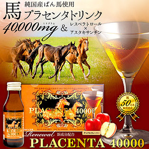 A martini glass of horse placenta extract?