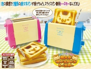 I would wait more patiently for toast if the product was more...artistic.