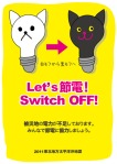 Electricity Conservation Poster