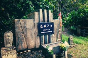 Memorial to those lost at the 32nd Army Field Hospital in Haebaru, Okinawa.