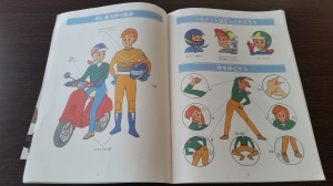 An actual pic of a Japanese 2-wheel rider course booklet.  Stretching seems to be more important than helmets!