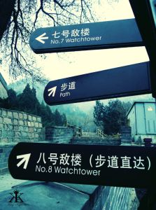 China 2014, Great Wall, signage along the way WM
