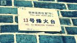 China 2014, Great Wall, we were there placard on Beacon Tower 13 WM
