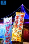 Okinawa POP Circus 2015, snack banners bilingual WM