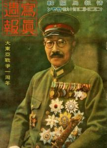Tojo, it seems, was a little bit full of himself. Really? That many medals??