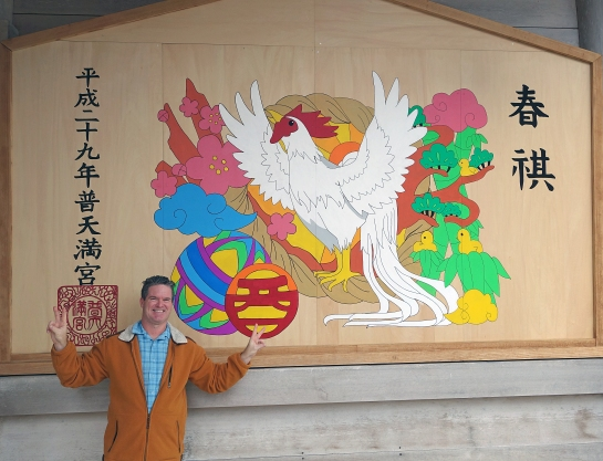 Year of the Rooster at Futenma Shrine